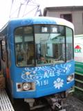 江ノ電1100形 義経号