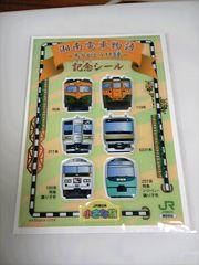 湘南電車物語 ありがとう113系記念シール