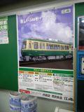 江ノ電新500形ポスター 藤沢・060324