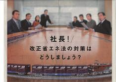 JR貨物の新聞広告:会議室を走るNゲージコンテナ列車
