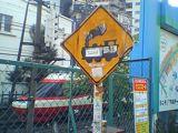 東北沢6号踏切の「汽車」031225撮影