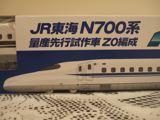 JR東海N700系量産先行試作車Z0編成