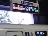060620 N700系試運転