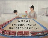 060829 JR貨物の新聞広告:今度は食卓を走るプラレールコンテナ列車