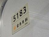 060907 東急5183F