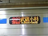 060925 目黒線急行運転初日