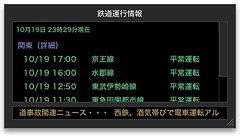 Widget:鉄道運行情報