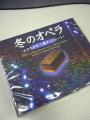 森永チョコレート「冬のオペラ」