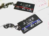 070206 東急線駅名ストラップ「よこはま」2種