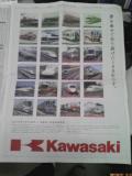 20070227 日経広告:川崎重工鉄道車両事業100年