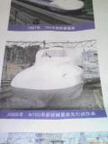 20070227 日経広告:川崎重工鉄道車両事業100年 N700 Z0