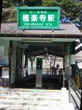 040318 極楽寺駅のPASMOリーダー