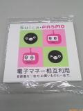 070426 「Suica・PASMO電子マネー相互利用」メモパッド