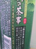 070516 「伊藤園 朝の茶事」の誤算