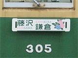 070616 江ノ電:305F前サボ(アジサイ)