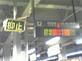 070817 ライナー5号、品川駅で抑止