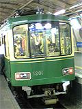 071003 江ノ電:500形風塗装になった1201F