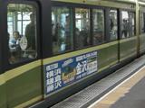 071014 江ノ電2001Fに江ノ電高速バス広告