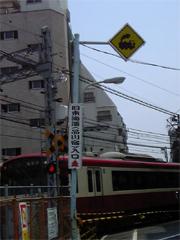 きしゃにちゅうい:040722 京急品川第2踏切