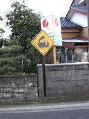 [Rail]きしゃにちゅうい:愛甲石田1号踏切