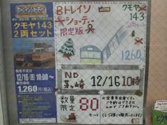 茅ヶ崎駅NewdaysのBトレクモヤ143発売予告
