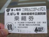 えぼし号:市立病院での乗継ぎ券