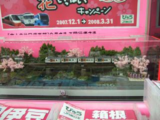 071223 茅ヶ崎駅のジオラマ