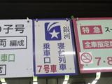 080111 寝台急行銀河の乗車位置表示 東京駅10番ホーム