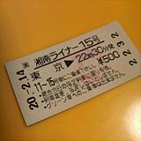 2008/02/14 湘南ライナー15号