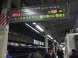 080318 銀河のいない東京駅10番ホーム