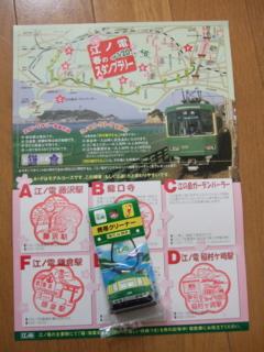 080323 江ノ電スタンプラリー