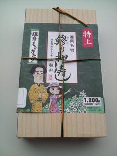 080603 大船軒 鯵の押寿司 [鎌倉ものがたり]フェア版