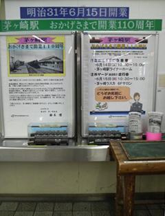 080603 茅ヶ崎駅開業110周年
