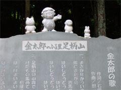 金太郎の歌 歌碑