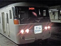 080618 ホームライナー小田原25号 185系7両(B2F) 茅ヶ崎駅4番