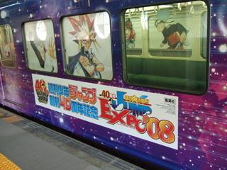 080803 江ノ電1101F「鎌倉大作戦 JUMP EXPO 08」ラッピング車