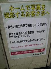 090108 茅ヶ崎駅掲示:「ホームで写真を撮影するお客さまへ」