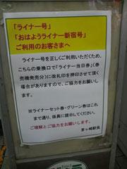 「ライナー号」「おはようライナー新宿号」ご利用のお客様へ@茅ヶ崎駅
