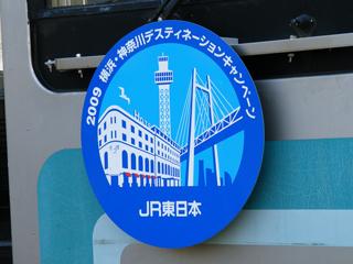 090429 相模線「横浜・神奈川DC」ヘッドマーク(R7編成)@橋本駅