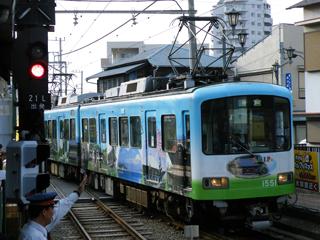 090504 1501F S.K.I.P号II@江ノ島駅