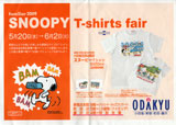 090504 スヌーピーTシャツフェア チラシ