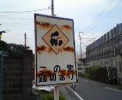 三島 東レ第1踏切 030731