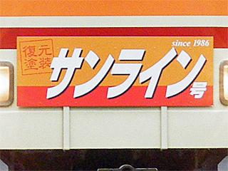江ノ電1501F「サンライン号復元塗装」HM 090627
