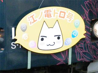 090704 1101F S.K.I.PIII「江ノ電トロ号」ヘッドマーク
