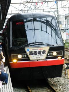 090704 伊豆急2100系4次車「黒船電車」@大船駅1番線