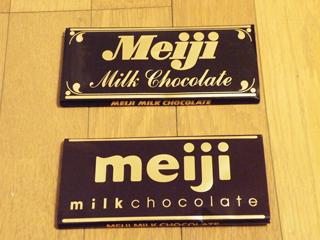 090913 [misc][江ノ電][Rail] 明治ミルクチョコレート(更新前・更新後)