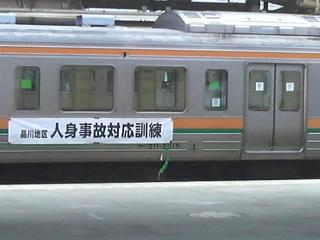091030 [Liner][Rail] 品川地区人身事故対応訓練