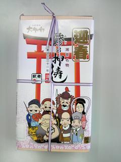 100107 駅弁:大船軒:鯵の押し寿司(2010年新春お祝い掛け紙)
