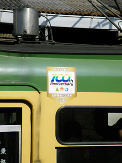 20100131 全線開通100周年ステッカー 305F