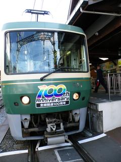 20100131[江ノ電][Rail] 全線開通100周年ステッカー(501F・前面)